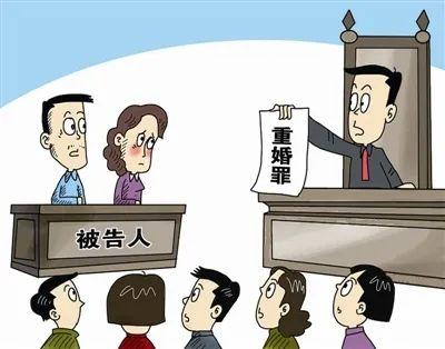 重婚的管辖权