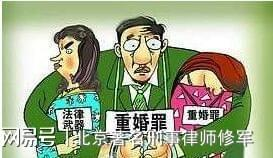 重婚罪调查_艾未来重婚_重婚罪的认定